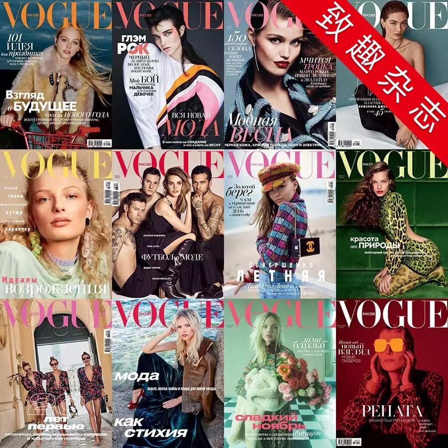 [俄罗斯版]Vogue 时尚杂志 2018年合集(全12本)