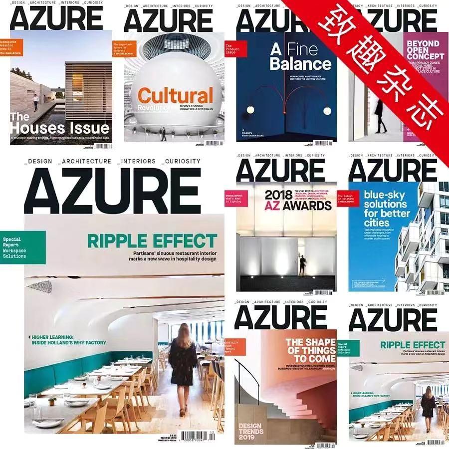 [加拿大版]Azure 建筑杂志 2018年合集(全8本)