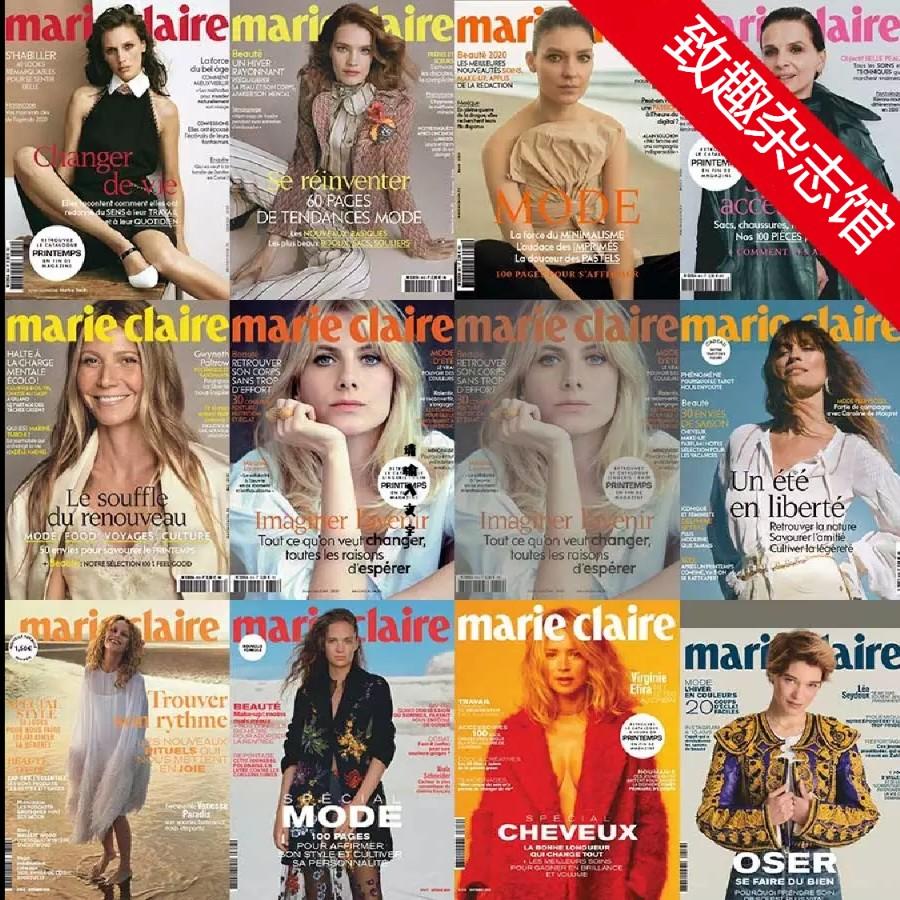 [法国版]Marie Claire 嘉人时尚杂志 2020年合集(全11本)