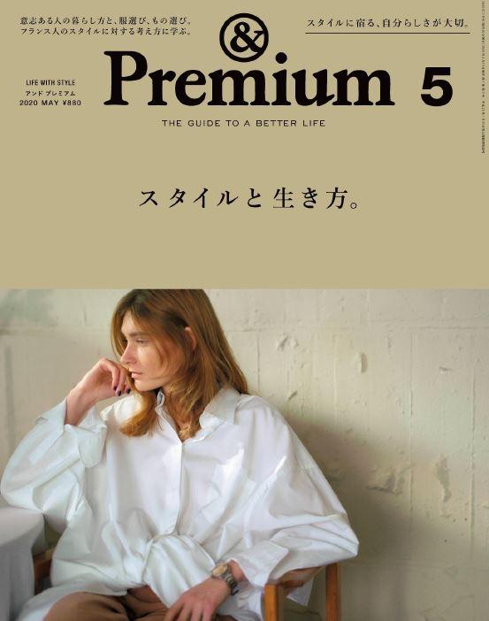[日本版]Premium 日本设计美学文艺生活杂志 2020年5月刊
