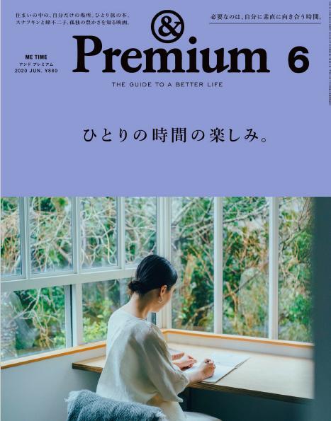 [日本版]Premium 日本设计美学文艺生活杂志 2020年6月刊