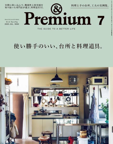 日本版 Premium 日本美好生活指南杂志 2020年7月号 158页