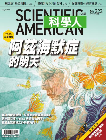 台湾版 科学人 科学美国人 Scientific American 2020年08月号  116页