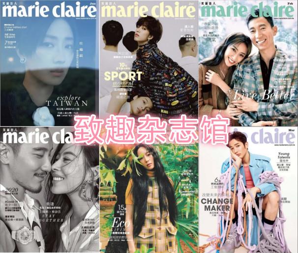 [台湾版]Marie Claire 美丽佳人 时尚杂志 2020年合集12本 PDF下载