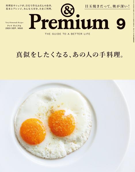 日本版 Premium 美好生活指南杂志 2020年09月号 PDF下载 148页