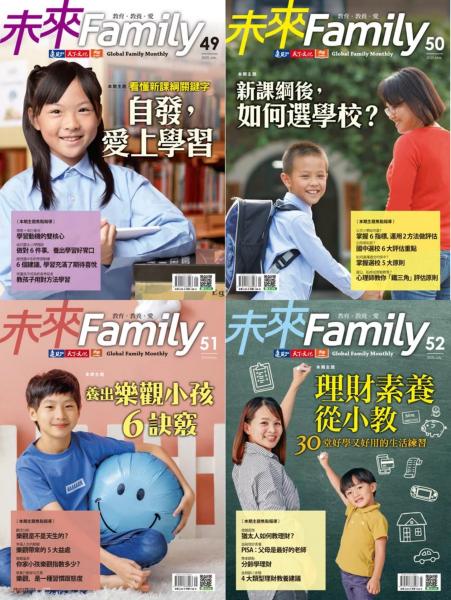 台湾版 Global Family Monthly 未来family 2020年全年订阅