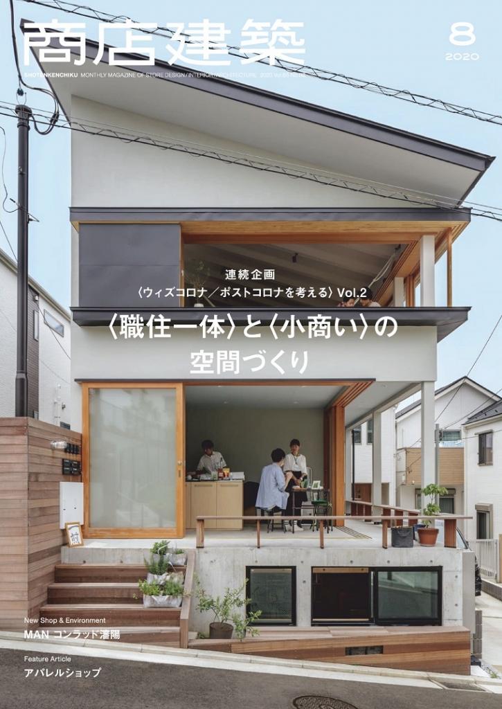 商店建築 Shotenkenchiku 商店建筑 日本建筑设计杂志 2020年08月号 248页