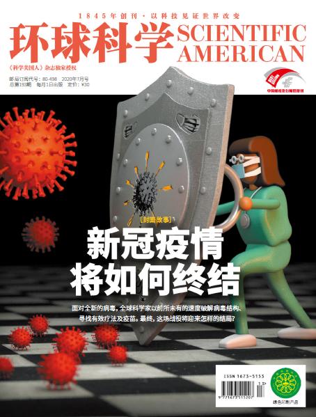 中文版 环球科学 PDF 科普杂志 2020年06月号 新冠疫情将如何终结 98页