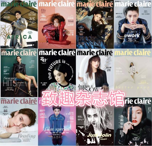 [台湾版]Marie Claire 美丽佳人 时尚杂志 2019年合集(全12本)PDF下载