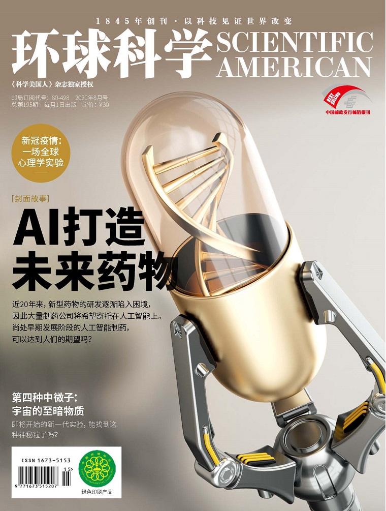 中文版 环球科学 中文科普杂志 2020年08月号 AI打造未来药物 98页