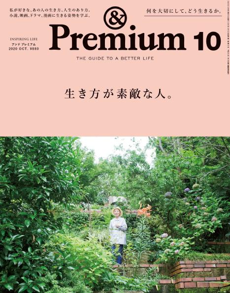 [日本版]Premium 日本设计美学文艺生活杂志 2020年10月刊 166页