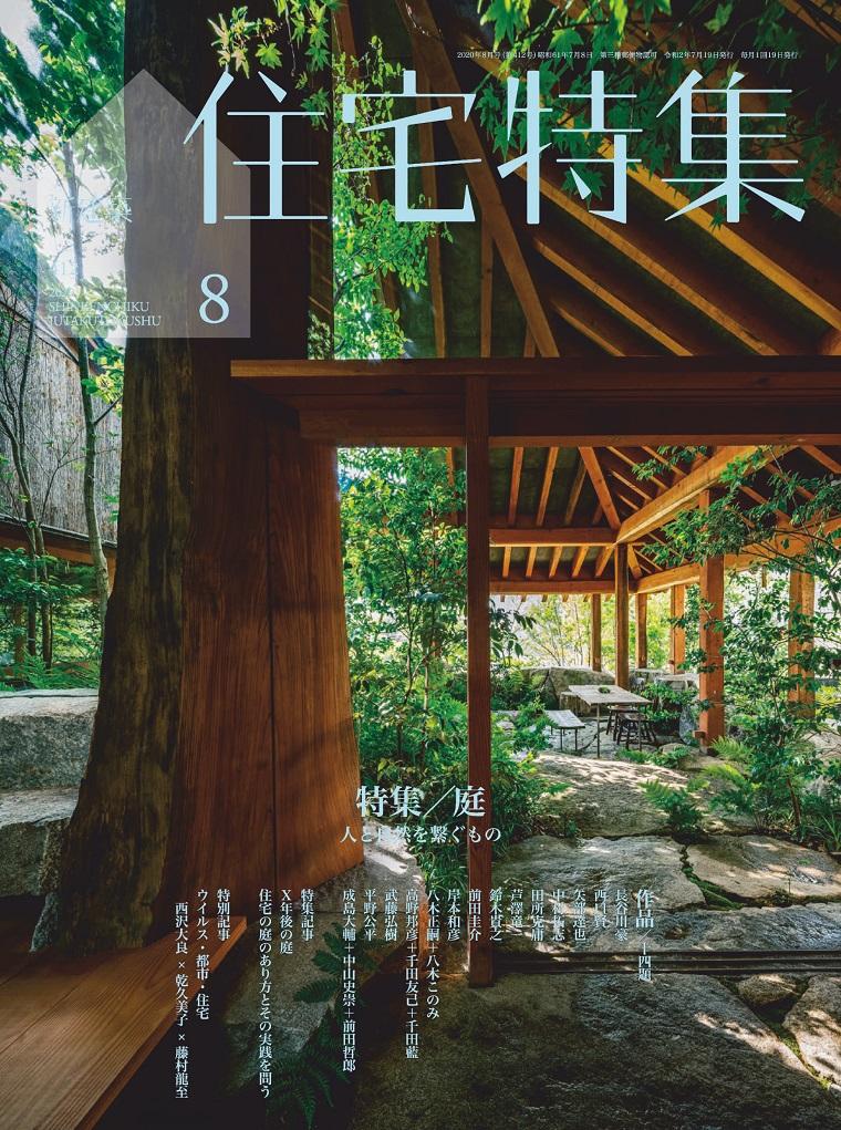 日本版 住宅特集 Jutakutokushu 新建筑  建筑设计杂志 2020年08月号 庭院特辑 172页