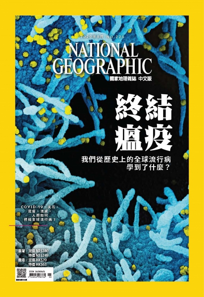 台湾版 国家地理杂志 NATIONAL GEOGRAPHIC 百科全书类 2020年08月号 终结瘟疫 124页