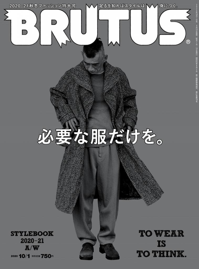 BRUTUS 日本PDF生活资讯综合杂志 2020.10.01 158页