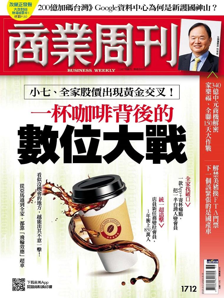 business weekly 商业周刊 台湾商业杂志 2020.09.07 一杯咖啡背后的数位大战 120页