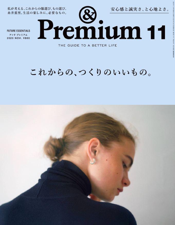 [日本版]Premium 日本设计美学文艺生活杂志 2020年11月刊 160页