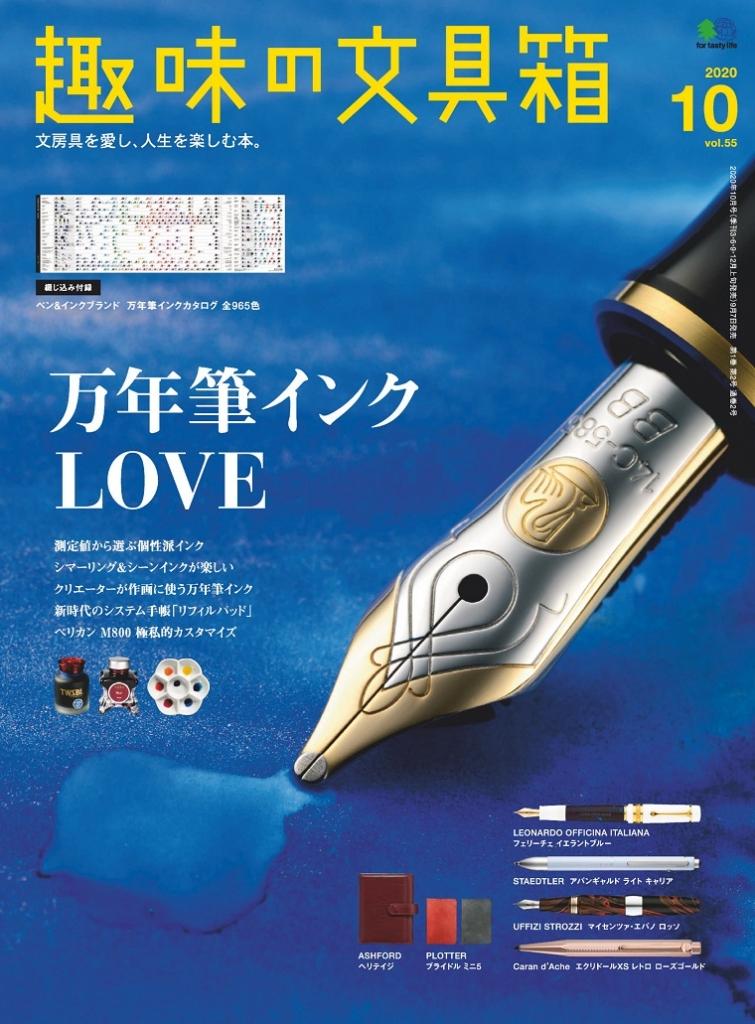 趣味の文具箱 日本趣味文具大集合杂志 2020年07月号 钢笔特辑 160页