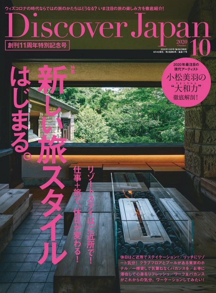 Discover Japan 日本文化综合杂志 2020年10月号 新的旅行方式特辑 147页