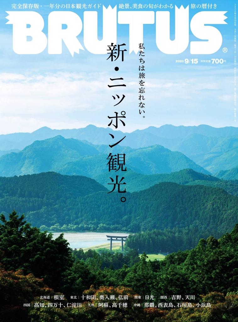 BRUTUS 日本生活资讯综合杂志PDF 2020.09.15 新·日本观光特辑 114页