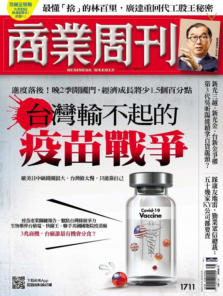 商业周刊 台湾商业杂志 business weekly 2020.08.31 台湾输不起的疫苗战争 120页