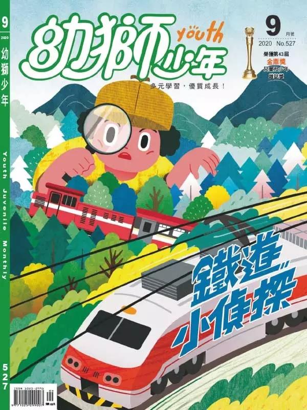[台湾版]Youth Juvenile Monthly 幼狮少年 儿童读物 2020年9月号