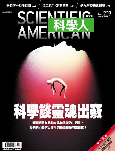 台湾版 科学人 科学美国人 Scientific American 2020年09月号
