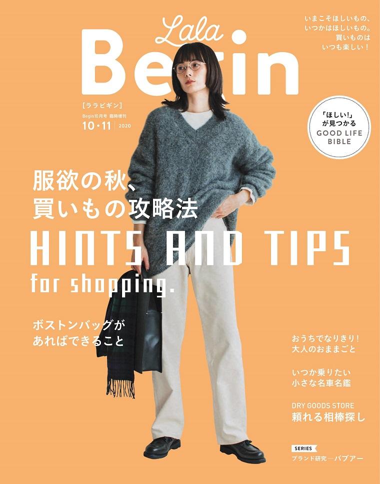Lala Begin 日本时装时尚杂志 2020年10-11月号