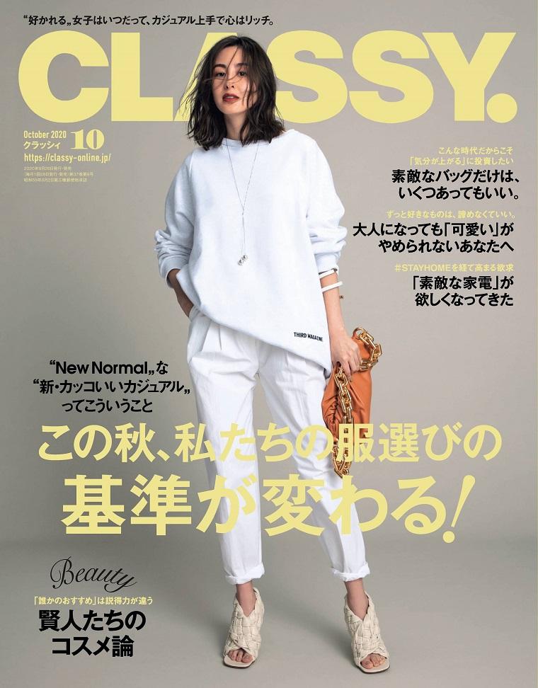 CLASSY. 日系OL风女性时尚穿搭 2020年10月号 秋季穿搭的新标准特辑 奥德丽亚谷香 209页