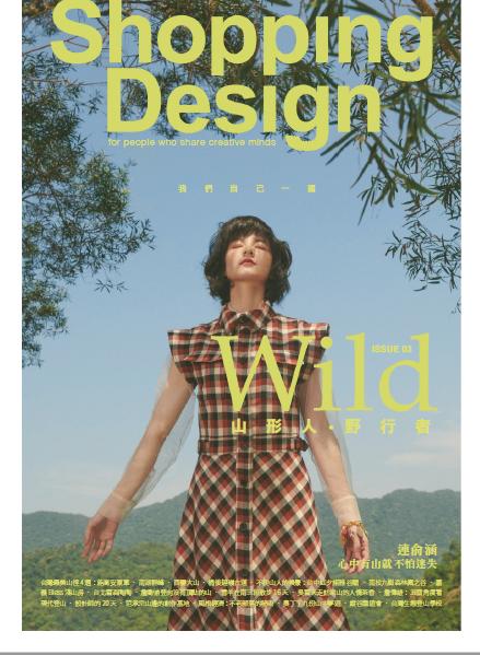 台湾版 Shopping Design 设计采买志 设计生活杂志 2020年09月号