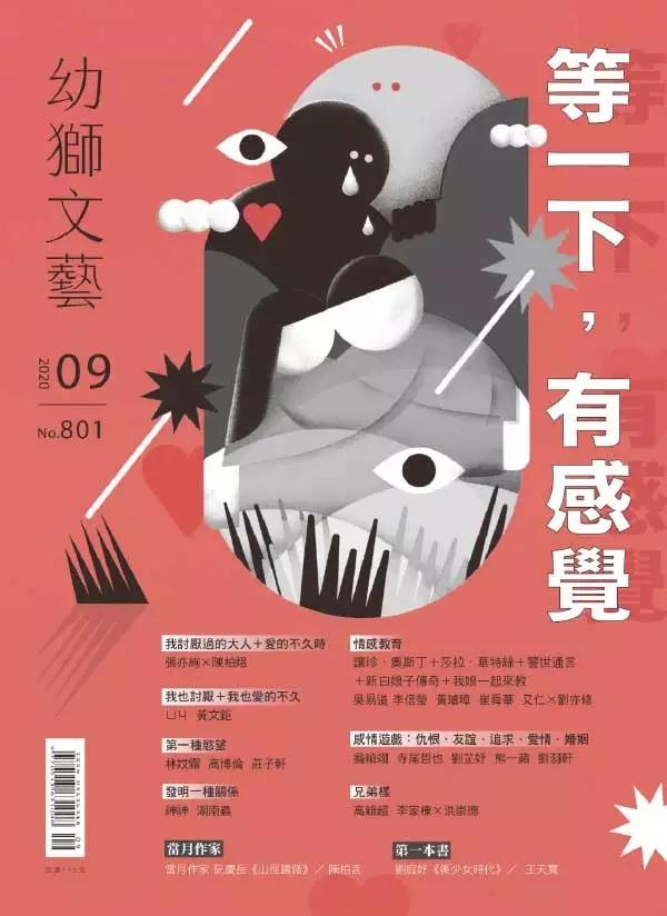 [台湾版]Youth literary Monthly 幼獅文藝 儿童读物 2020年9月号