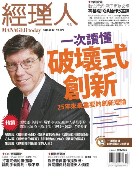 台湾版Manager Today 经理人月刊 PDF下载 2020年9月号