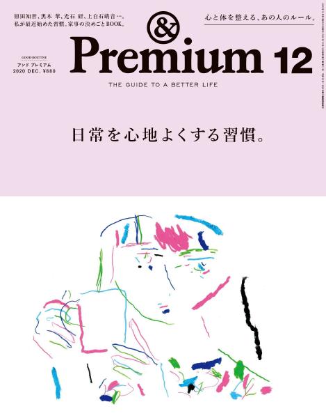 [日本版]Premium 日本设计美学文艺生活杂志 2020年12月号