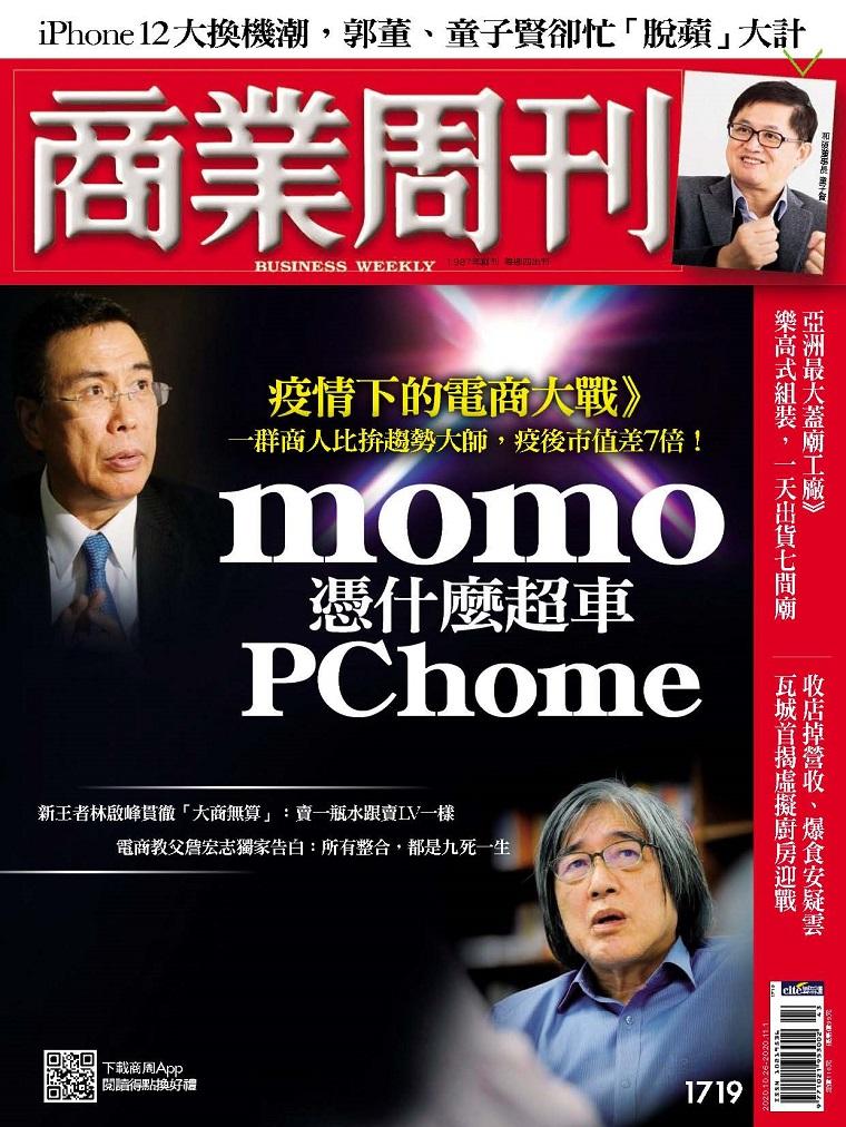 商业周刊 台湾商业杂志 2020.10.26 momo凭什么超车PChome 132页