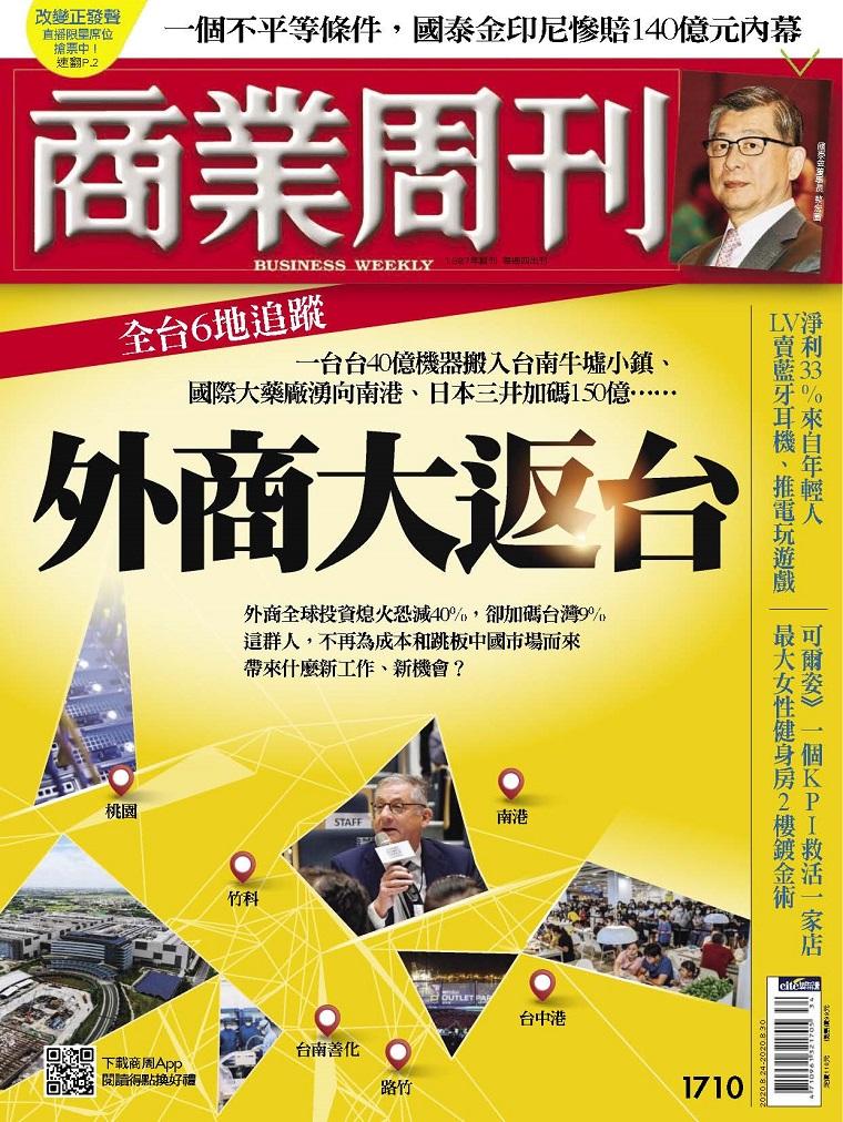 商业周刊 台湾商业杂志 2020.08.24 外商大返台 120页