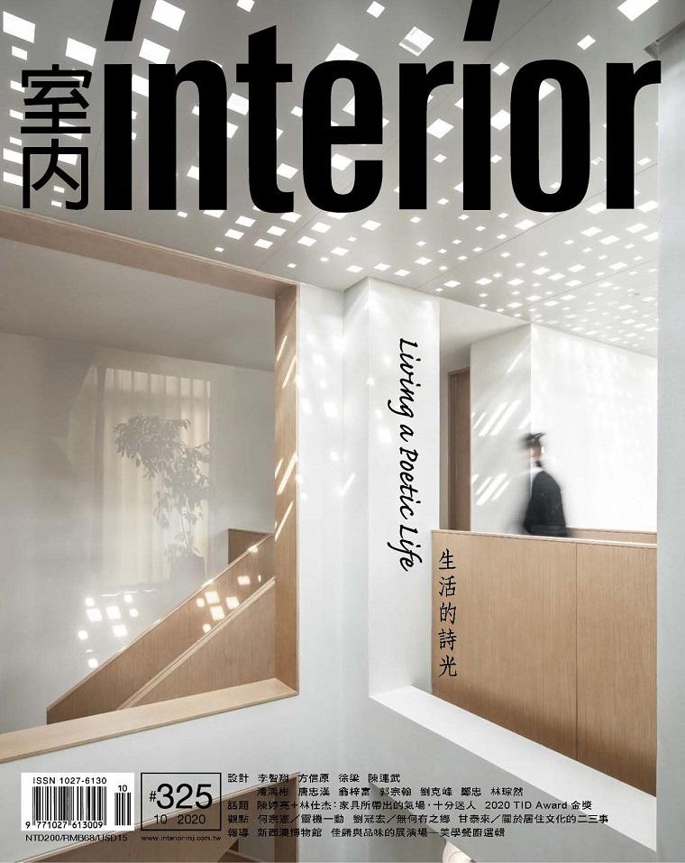 室内Interior 室内设计杂志 2020年10月号 生活的诗光 168页