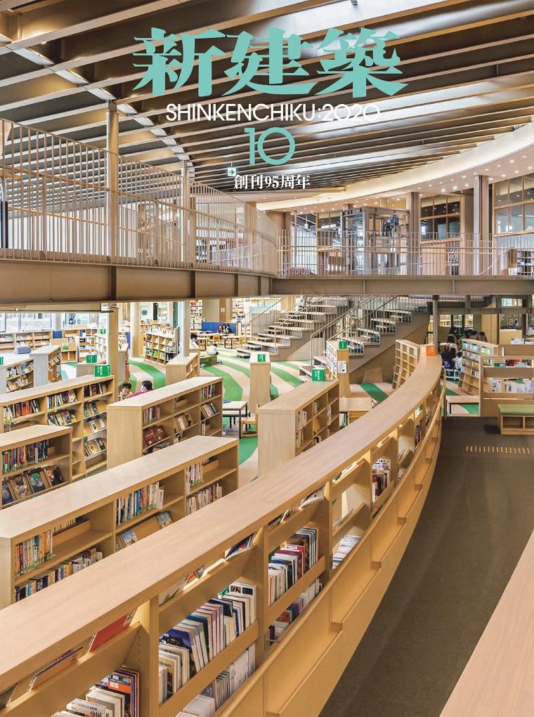 日本版 新建筑 SHINKENCHIKU 景观规划建筑室内设计杂志 2020年10月号 再构筑特辑 224页