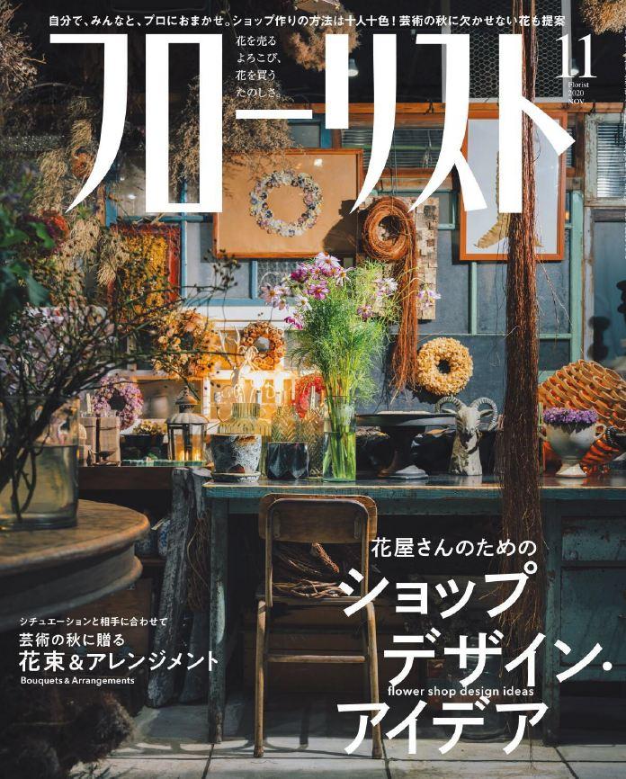 [日本版]Florist 花店月刊 插花艺术 2020年11月号