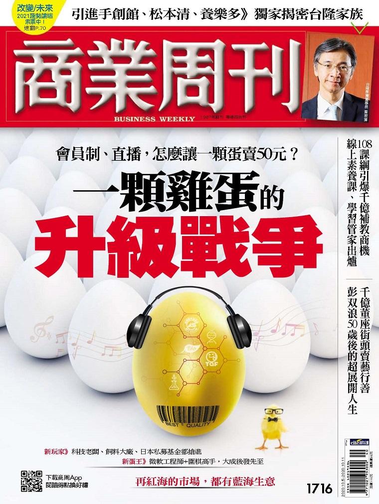 商业周刊 台湾商业杂志 2020.10.05 一颗鸡蛋的升级战争 128页