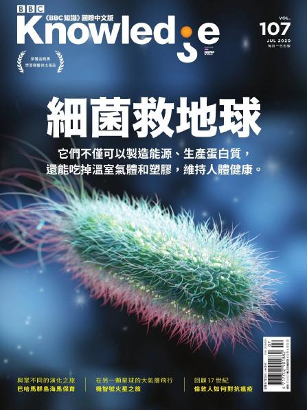 BBC知识 BBC Knowledge科普杂志 2020年07月号 细菌救地球 105页