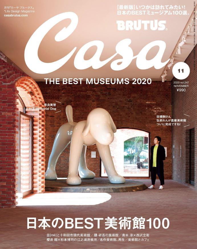 日本版 Casa BRUTUS 建筑生活设计杂志 2020年11月号