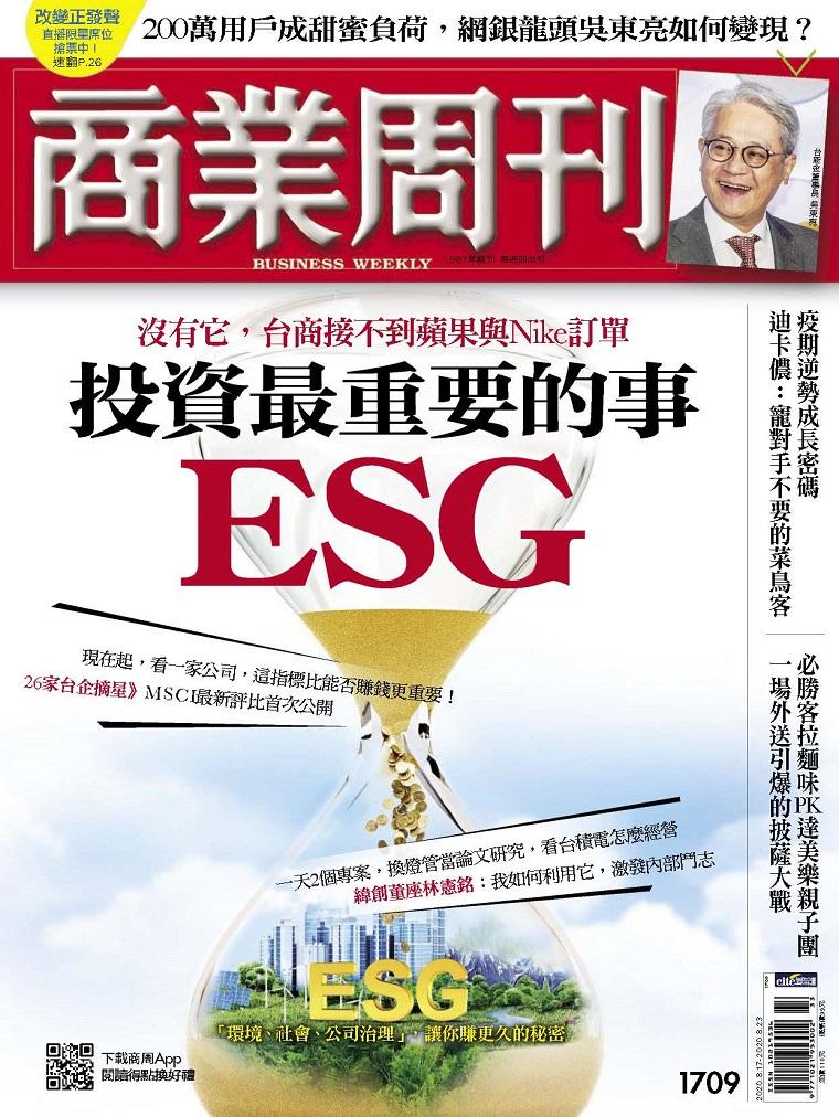 商业周刊 台湾商业杂志 2020.08.17 投资最重要的事ESG 120页