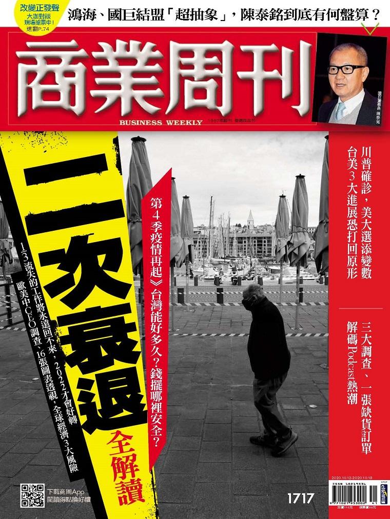 商业周刊 台湾商业杂志 2020.10.12 二次衰退全解读 136页