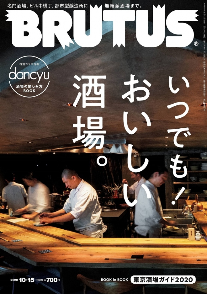 BRUTUS 日本生活资讯综合杂志 2020.10.15 酒场特辑 130页