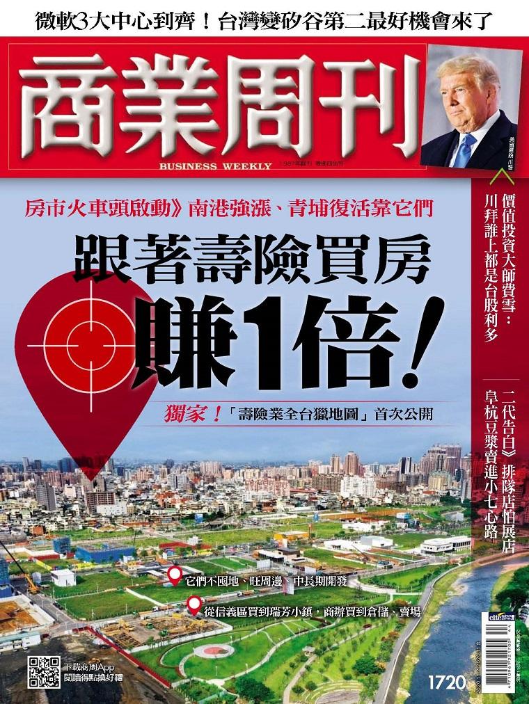 商业周刊 台湾商业杂志 2020.11.02 跟着寿险买房赚1倍 152页