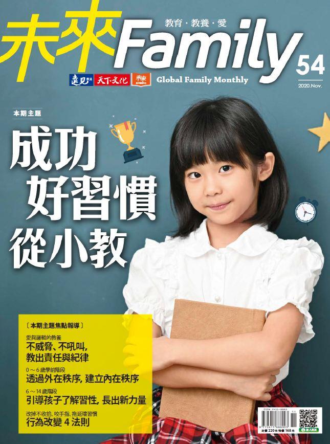 台湾版 Global Family Monthly 未来family 2020年11月号