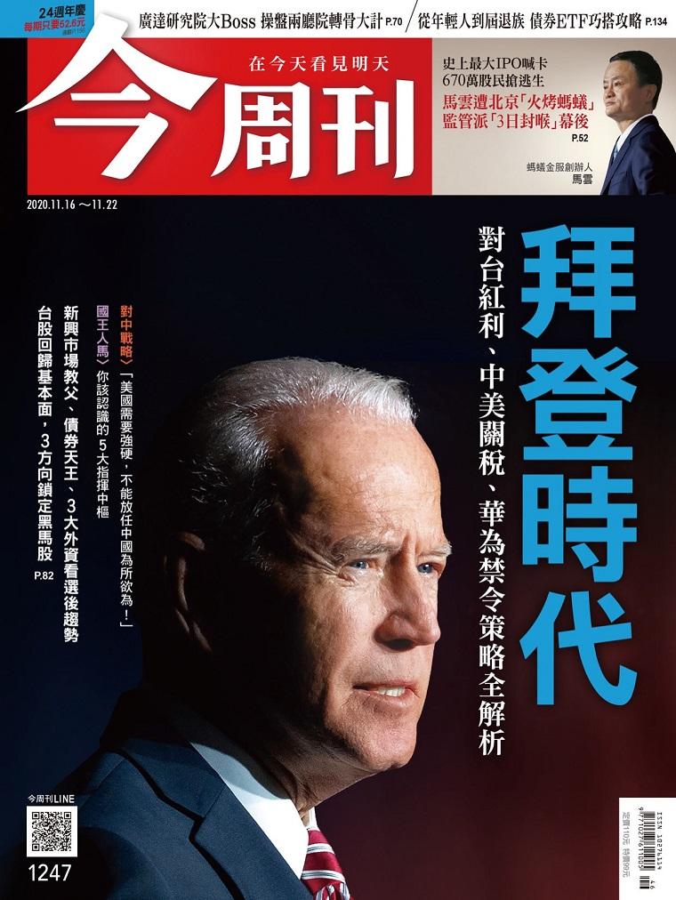 今周刊 台湾商业杂志 2020.11.16 拜登时代 114页