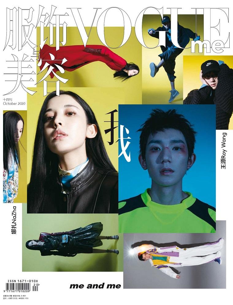 VOGUE me 服饰与美容 True PDF时尚杂志 2020年10月号 娜扎 王源 166页