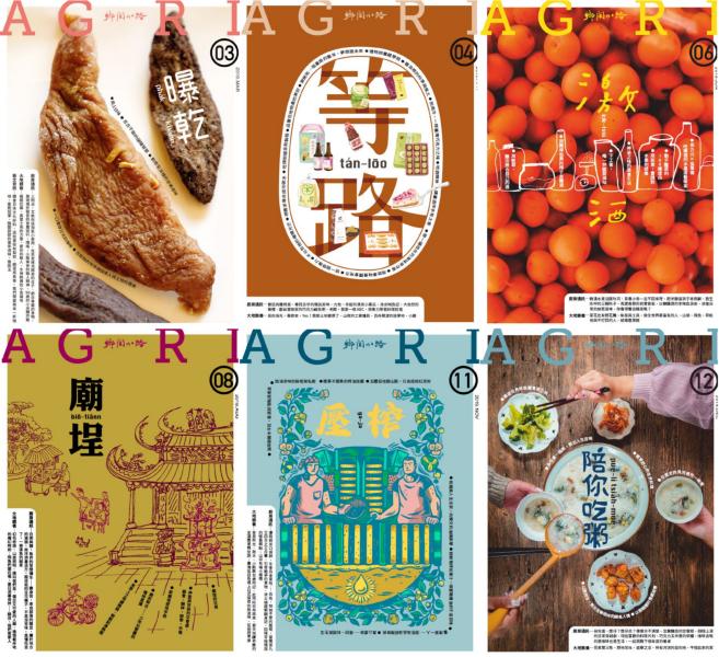 台湾版 CountryRoad 乡间小路 台湾生活杂志 2019年合集 (10本)
