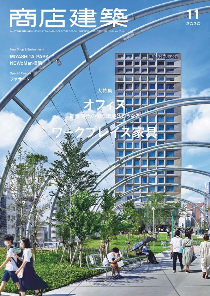 商店建築 SHOTENKENCHIKU 日本建筑设计杂志 2020年11月号 288页