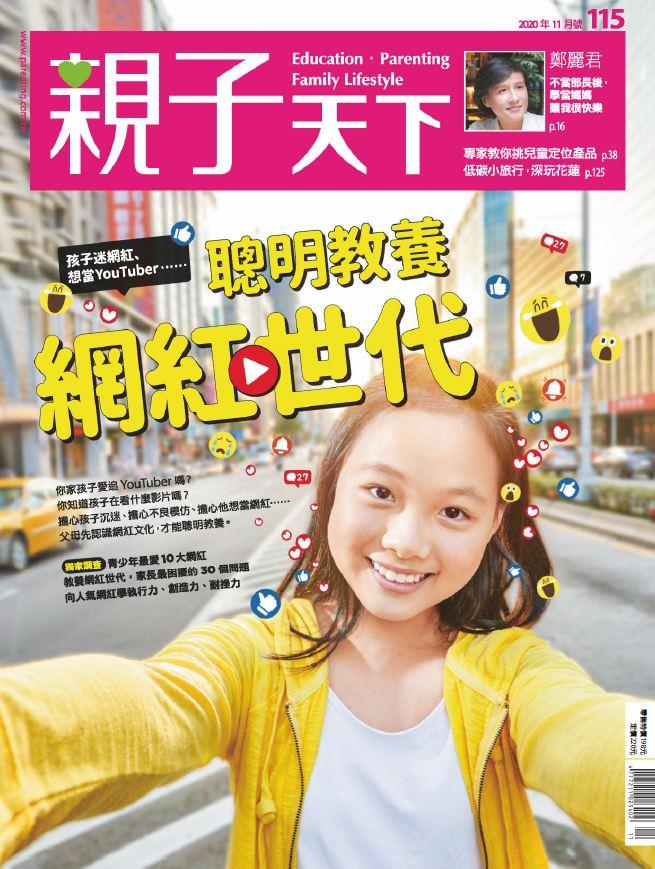 台湾親子天下杂志 CommonWealth Parenting 2020年11月号